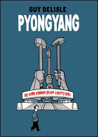 Pyongyang editorial Astiberri